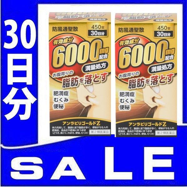 2個NEW<6000mg>アンラビリゴールドZ5T450錠2個セット<6000mg>の有効成分(防風通聖散料エキス) 第2類医薬