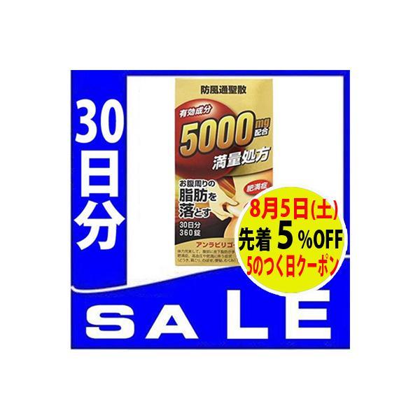 激安アンラビリゴールド360錠大容量30日分5000mgの有効成分(防風通聖散料エキス) 第2類医薬品 ナイシトールZと同じ成分