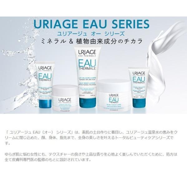ユリアージュ EAUシリーズ ボディバーム 195g 佐藤製薬 オーシリーズ|papamama|02
