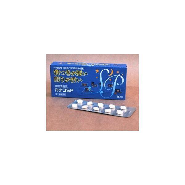 カナコSP10錠 指定第2類医薬品 睡眠改善薬一時的な不眠の症状にドリエルスリーピンも販売中眠れない