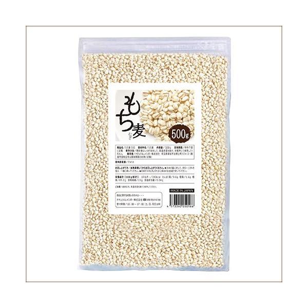 もち麦 500g メール便  大麦βグルカン スーパーフード もち麦|papamama
