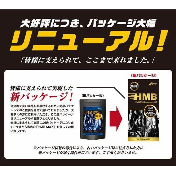 HMB 強化版 2250mg 『hmb MAX 強化版 120粒 メール便』 サプリ タブレット サプリメント プロテイン ロイシン 筋トレ 自転車 トレーニング papamama 02