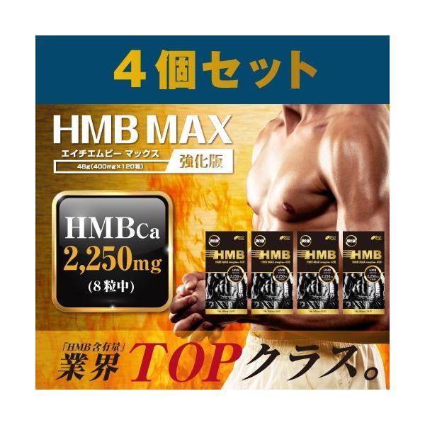 HMB 強化版  『hmb MAX  強化版 120粒 ≪4個セット≫ メール便』 サプリ タブレット サプリメント プロテイン ロイシン 筋トレ 自転車 トレーニング|papamama