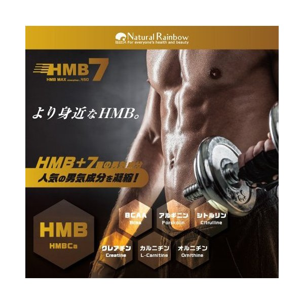HMB & BCAA アルギニン HMB 『HMB MAX セブン 120粒 メール便』 サプリ サプリメント プロテイン ロイシン hmb 筋トレ 自転車 トレーニング 1000円|papamama