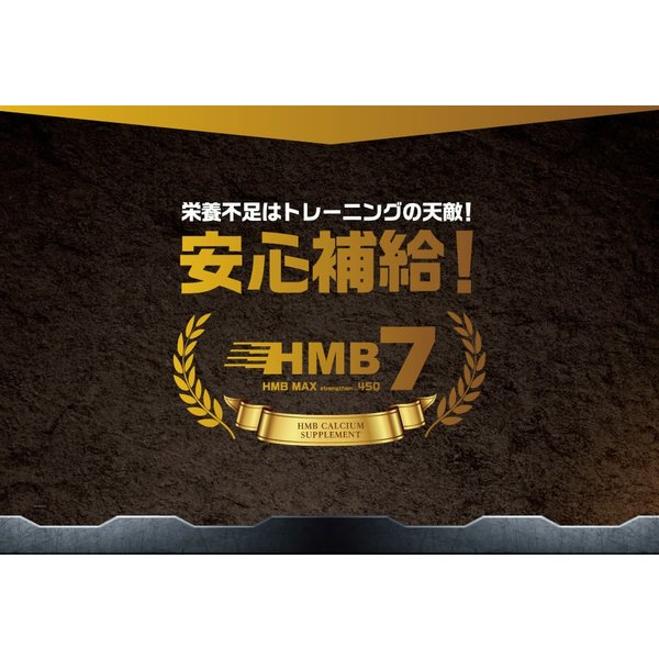 HMB & BCAA アルギニン HMB 『HMB MAX セブン 120粒 メール便』 サプリ サプリメント プロテイン ロイシン hmb 筋トレ 自転車 トレーニング 1000円|papamama|06