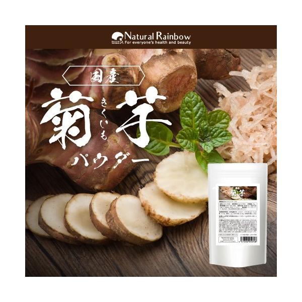 キクイモ 菊芋 岡山県産 菊芋パウダーEX 90g (イヌリンが豊富)  メール便 国産|papamama