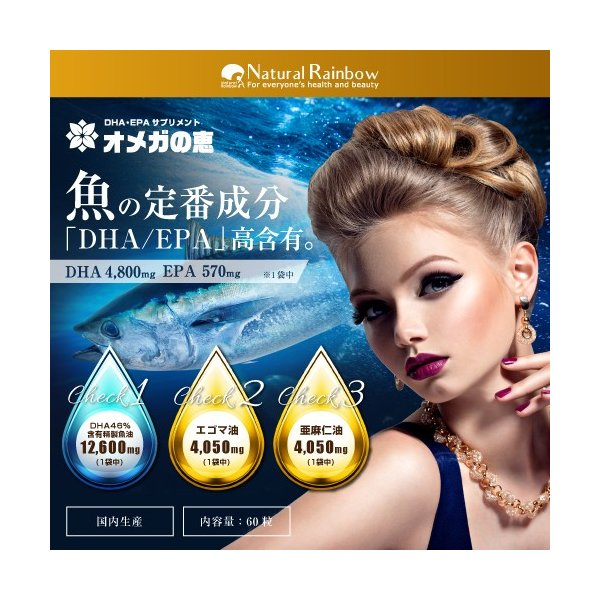 オメガ3 DHA EPA セサミンのサプリ GLP1 glp-1 『オメガの恵 60カプセル メール便』  青魚 亜麻仁油 エゴマ油 サプリメント 1000円ポッキリ|papamama