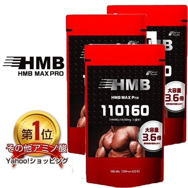HMB & BCAA アルギニン HMB 90,000mg配合 HMB 『HMB MAX セブン PRO 360粒 メール便』 サプリ サプリメント プロテイン ロイシン hmb 筋トレ 自転車|papamama