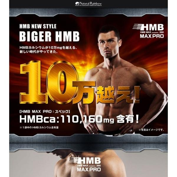 HMB & BCAA アルギニン HMB 90,000mg配合 HMB 『HMB MAX セブン PRO 360粒 メール便』 サプリ サプリメント プロテイン ロイシン hmb 筋トレ 自転車|papamama|03