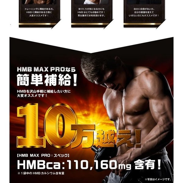 HMB & BCAA アルギニン HMB 90,000mg配合 HMB 『HMB MAX セブン PRO 360粒 メール便』 サプリ サプリメント プロテイン ロイシン hmb 筋トレ 自転車|papamama|07