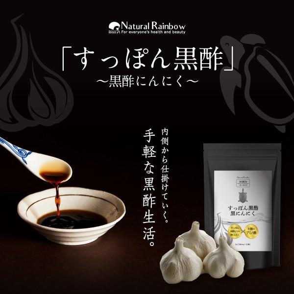 すっぽん黒酢 黒にんにく 30粒 【栄養機能食品】サプリメント  ビタミンB1 メール便 papamama