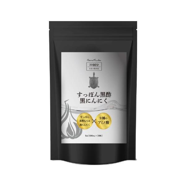 すっぽん黒酢 黒にんにく 30粒 【栄養機能食品】サプリメント  ビタミンB1 メール便 papamama 04
