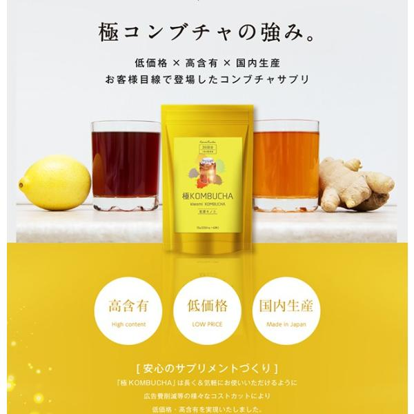 コンブチャ 極KOMBUCHA 60粒 メール便 サプリ オリゴ糖 紅茶キノコ 紅茶 サプリメント|papamama|05