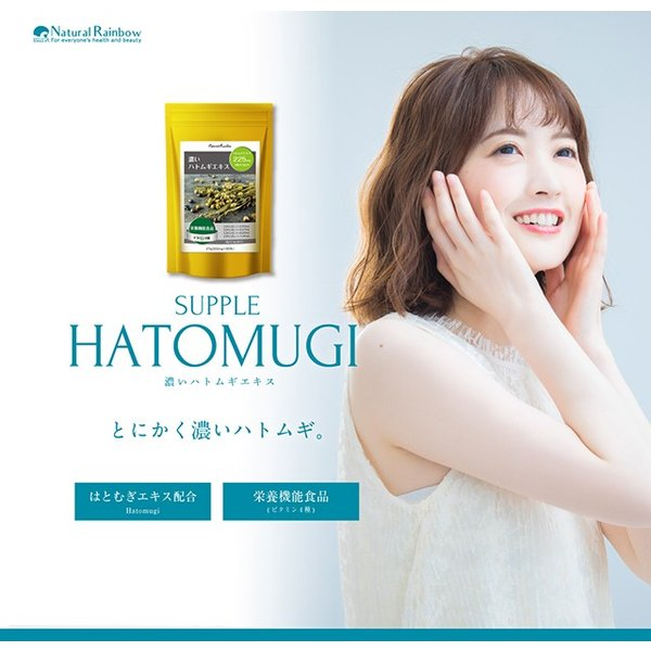 濃いハトムギエキス 90粒 メール便 栄養機能食品 papamama 02