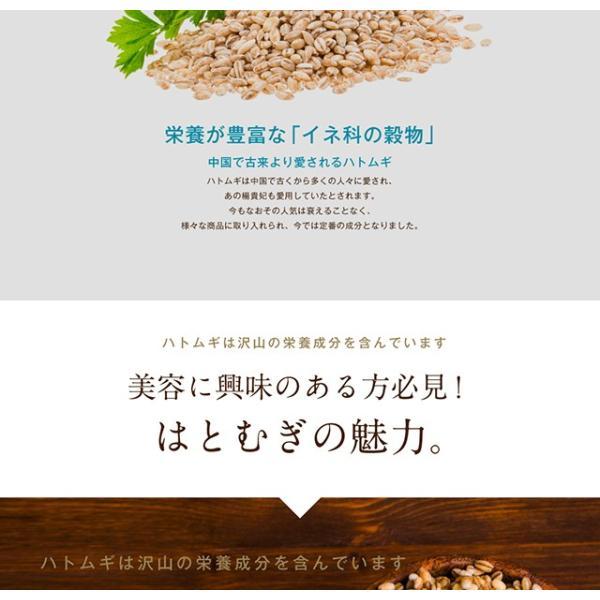 濃いハトムギエキス 90粒 メール便 栄養機能食品 papamama 05