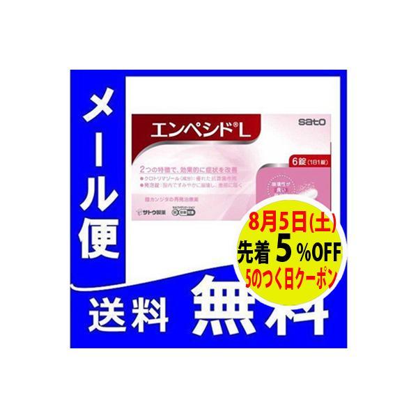 薬 通販 カンジダ カンジダ腟炎に効くのは市販薬より通販薬!オススメの薬教えます!