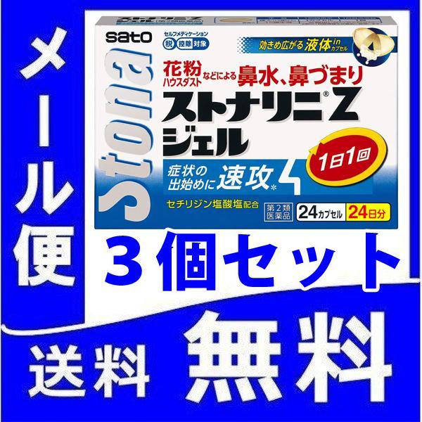 花粉症に ストナリニZ 14錠 3個セット メール便 【第2類医薬品】 1日1回【税制対象商品】 新パッケージの場合有 アレジオン アレルビも販売中|papamama