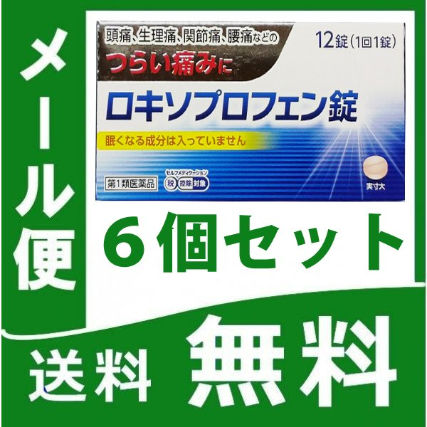 6個ロキソプロフェン錠NEW「クニヒロ」12錠6個セット 第1類医薬品 メール便薬剤師ロキソニンsと同成分 税制対象商品 痛み