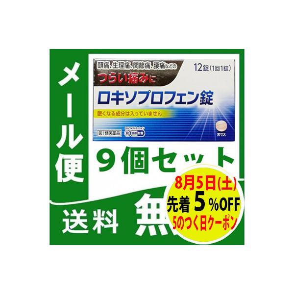 9個セットロキソプロフェン錠NEW「クニヒロ」12錠9個セット 第1類医薬品 メール便薬剤師対応ロキソニンsと同じ成分 税制対