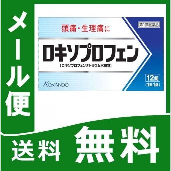 ■9個セットロキソプロフェン錠「クニヒロ」12錠9個セット 第1類医薬品 メール便薬剤師対応ロキソニンsと同じ成分 税制対象商品
