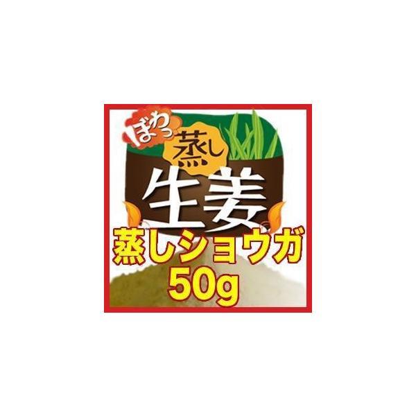 ジンゲロール 『蒸しショウガ 50g【5袋セット】合計250g』  メール便 しょうが(ショウガ)成分ショウガオールが生姜粉末より豊富 tk10