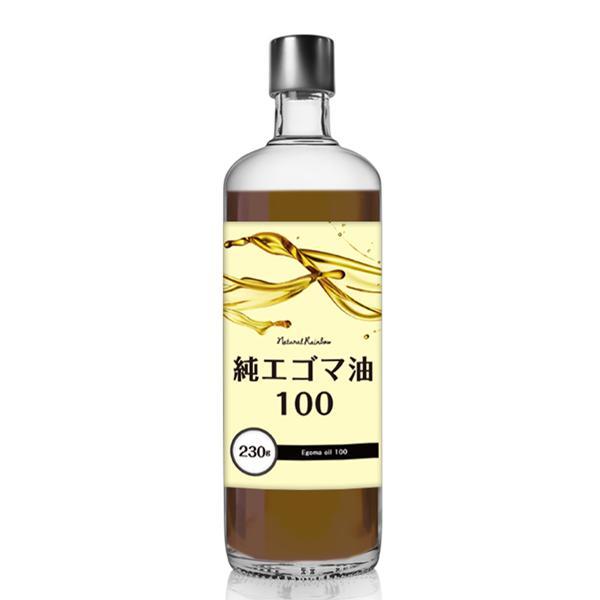 えごま油 エゴマ油 『純エゴマ油  熟焙煎 230g 』 オメガ3 エゴマ 荏胡麻油 エゴマオイル th