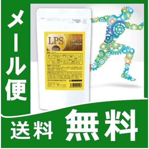 リポポリサッカライド LPSのサプリメント LPS 『LPS+発酵モリンガ』  lps メール便 免疫ビタミン|papamama