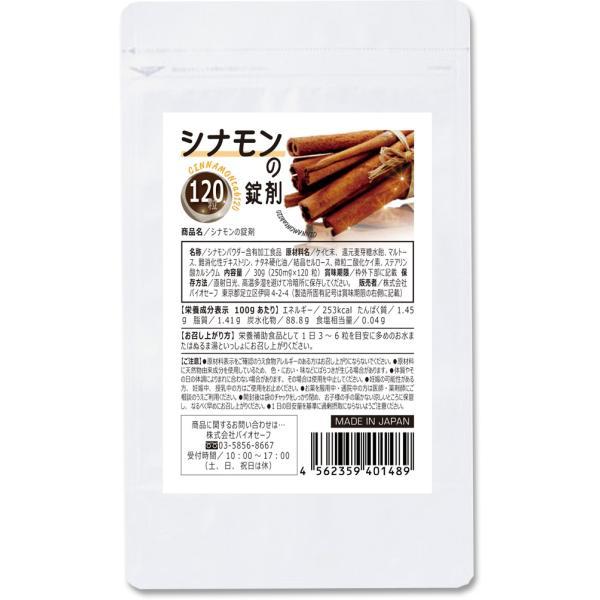 シナモンのサプリメント 120粒 メール便  シナモン ケイヒエキス|papamama