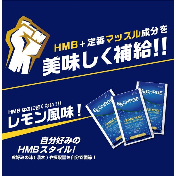HMBのスポーツドリンク<30袋> HMB BCAA クエン酸 アルギニン グルタミン 『HMB MAX SS CHARGE 30袋 メール便』 プロテイン hmb 筋トレ|papamama|05