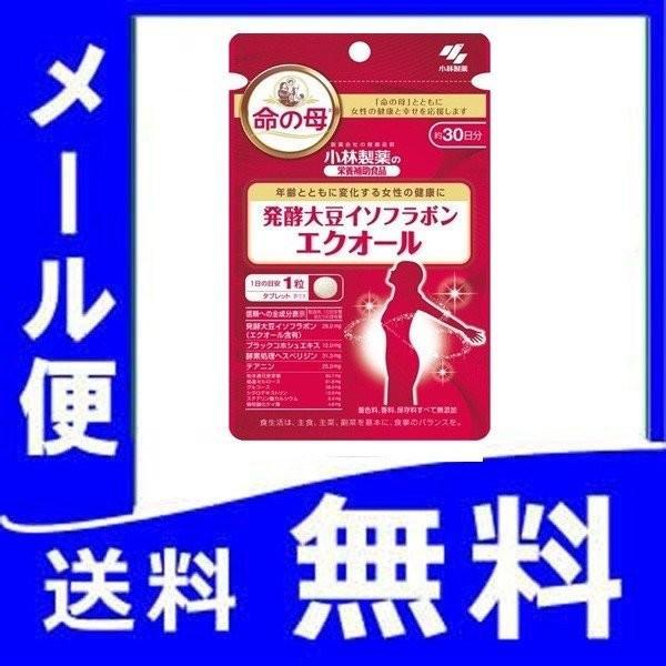 小林製薬 エクオール 30粒 メール便 命の母 発酵大豆イソフラボン サプリ tk10|papamama