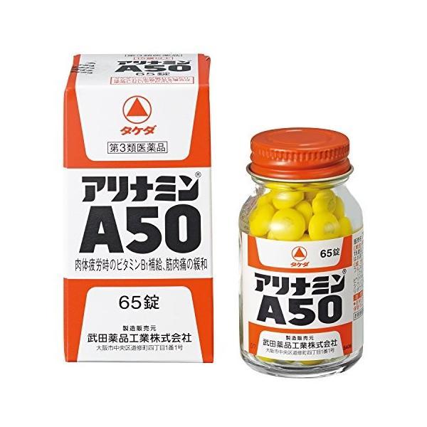 アリナミンA5065錠メール便 第3類医薬品 メール便yg15