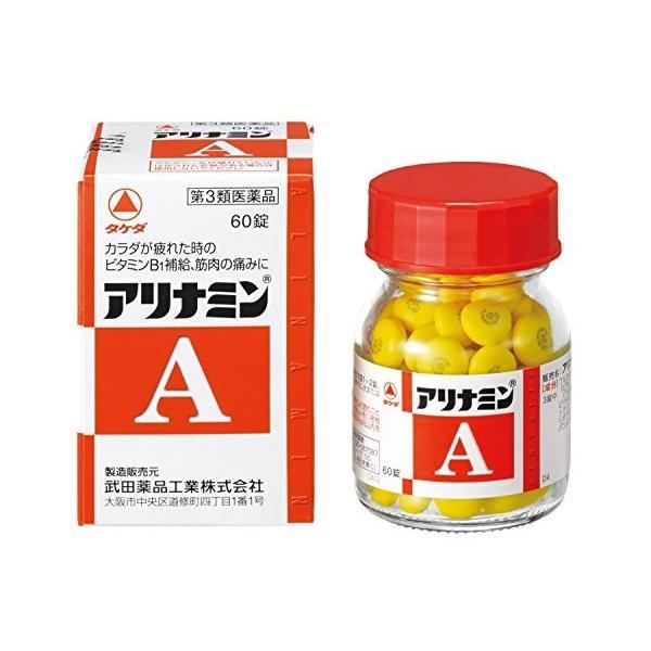 アリナミンA60錠メール便 第3類医薬品 メール便yg15