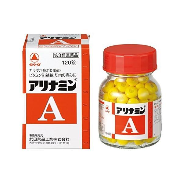 アリナミンA120錠メール便 第3類医薬品 メール便yg15