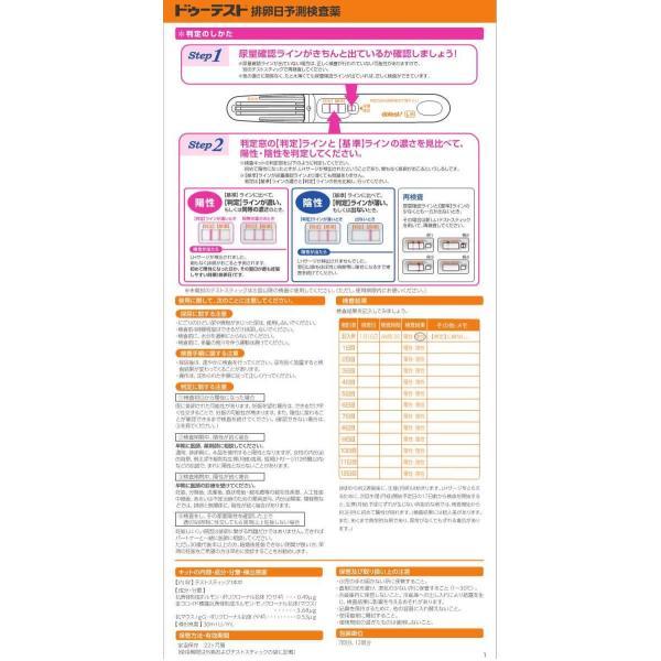 排卵検査薬 ロート製薬 ドゥーテストLHa (7回分) 【第1類医薬品】 メール便 薬剤師対応 妊活 yg15|papamama|05