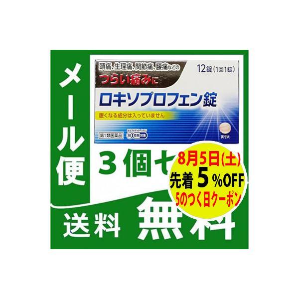 ロキソプロフェン錠NEW「クニヒロ」12錠3個セット 第1類医薬品 薬剤師対応ロキソニンsと同じ成分定形外郵便 税制対象商品