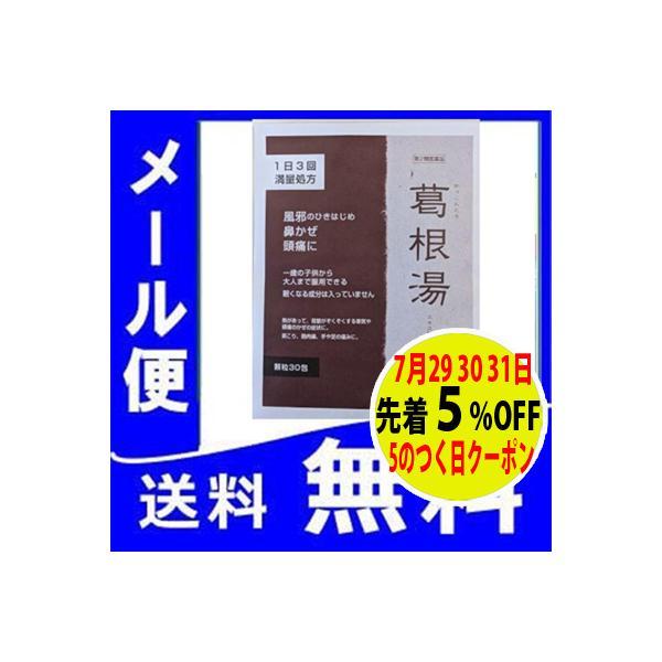 満量処方の葛根湯エキスA 30包≪大容量≫ 定形外郵便 【第2類医薬品】|papamama