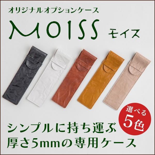 オリジナルオプションケース「モイス」。本体価格1,500円(税込1,620円)ご購入はこちら