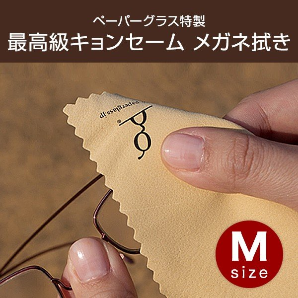最高級「キョンセーム」メガネ拭き