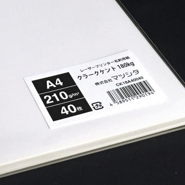 クラークケント180kg(210g/m2)A4サイズ名刺用紙 40枚|paper-shop|02