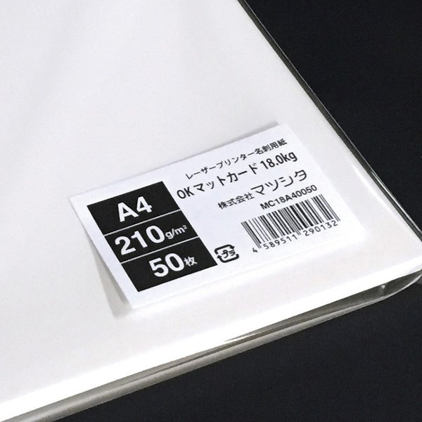 OKマットカード18.0kg(210g/m2)A4サイズ名刺用紙 50枚|paper-shop|02