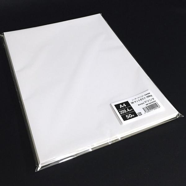 OKマットポスト180kg(209.4g/m2)A4サイズ名刺用紙 50枚|paper-shop