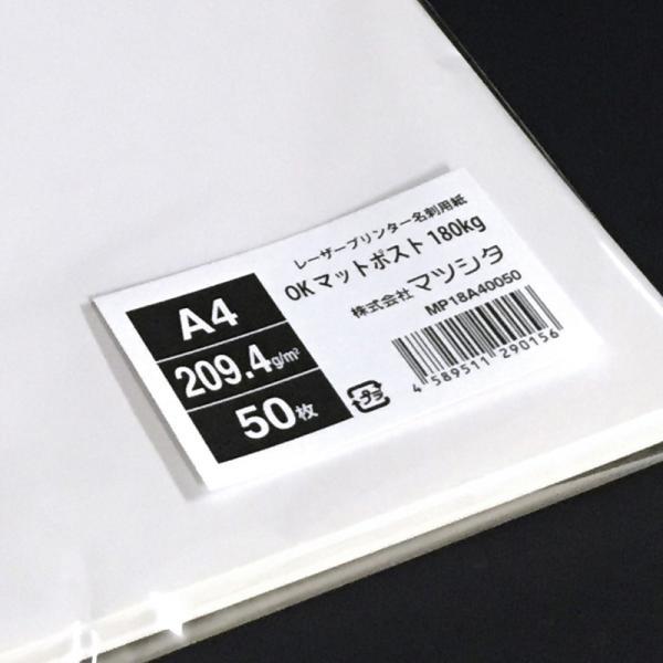 OKマットポスト180kg(209.4g/m2)A4サイズ名刺用紙 50枚|paper-shop|02