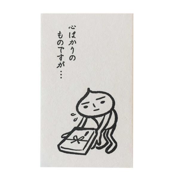 活版ミニメッセージカード たまねぎくん 心ばかりのものですが 100枚 (送料無料) 印刷紙 印刷用紙 松本洋紙店 敬老の日
