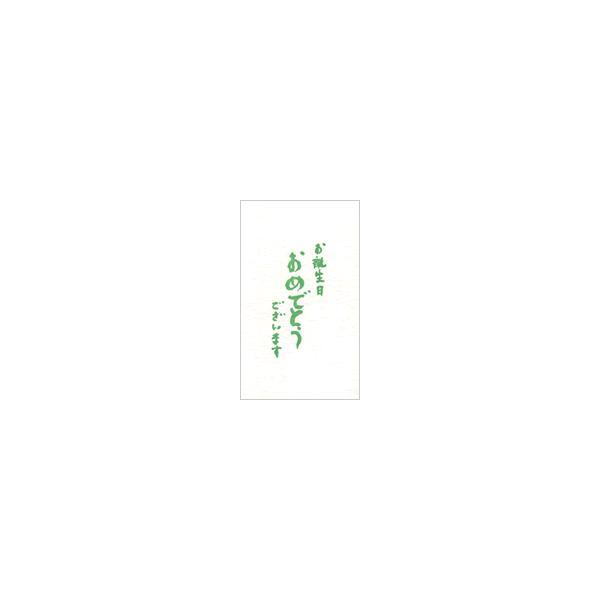 活版ミニメッセージカード 山沖春闌 お誕生日おめでとうございます 100枚 (送料無料) 印刷紙 印刷用紙 松本洋紙店 敬老の日