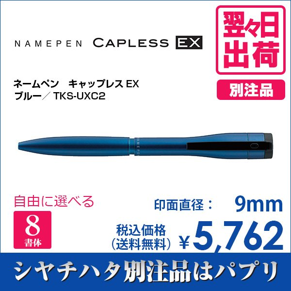シャチハタ ネームペン キャップレスエクセレント ブルー 別注品 印鑑 はんこ 送料無料 9mm 8書体 認印 ネーム印 ギフト 翌々日出荷 TKS-UXC2