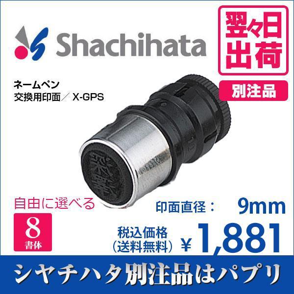 シャチハタ ネームペン 交換用 印面 別注品 印鑑 はんこ 送料無料 9mm 8書体 認印 ネーム印 翌々日出荷 X-GPS