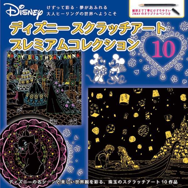 ディズニースクラッチアートプレミアムコレクション10|paprika8