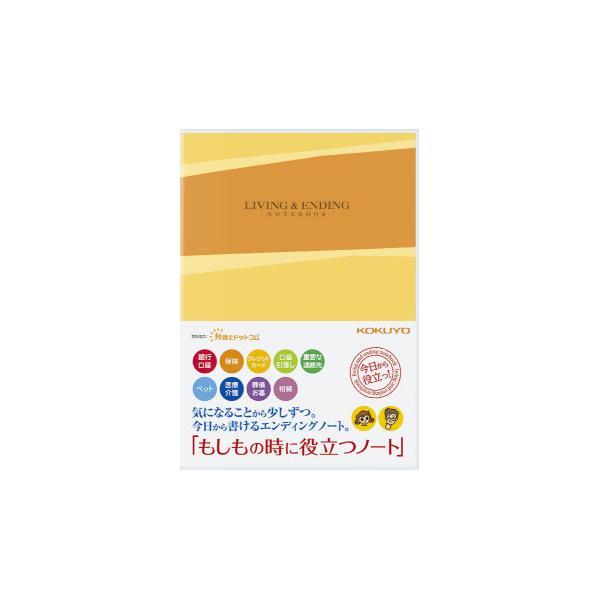 コクヨ (LES-E101) テーマ別ノート エンディングノート <もしもの時に役立つノート>