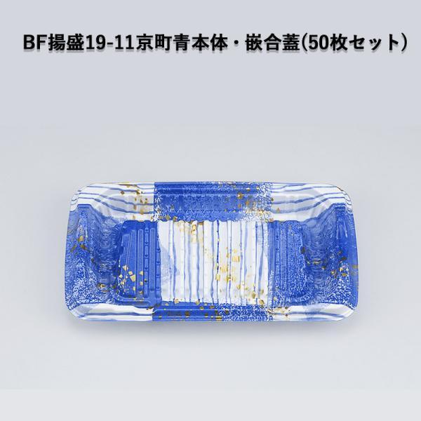 使い捨て 惣菜 揚げ物 BF揚盛19-11京町青本体・嵌合蓋セット (50枚セット) 電子レンジOK 耐熱105℃ 立体感 デリカ