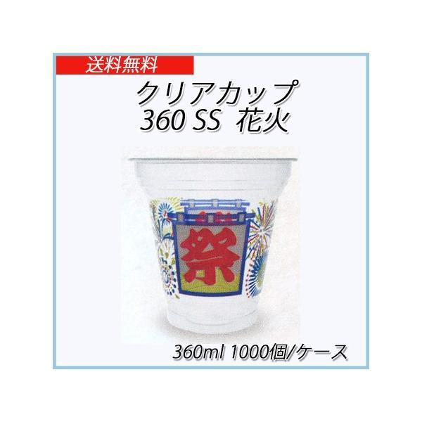 360ss 花火 360ml (1000個/ケース) 【氷カップ/柄入りカップ/フローズン/シャーベット/カップ/かき氷/使い捨て/業務用】